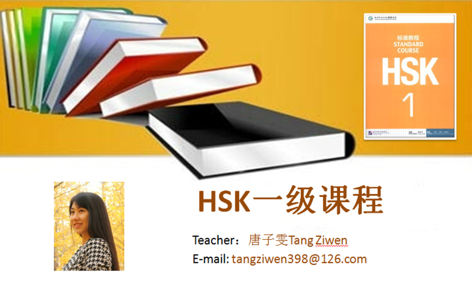 Image for HSK Level 1