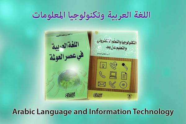 Course__courses_arabicandit__course-promo-image-1504187445.02