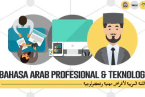 Course__courses_bahasaarabprofesionalteknologi__course-promo-image-1470883287.71