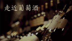 Course__courses_wineappreciation__course-promo-image-1439791480.83